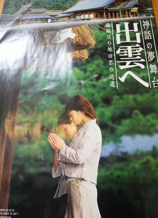 日本神話の旅 【出雲大社】_c0011649_7331755.jpg