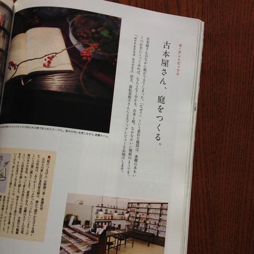 ガーデニング雑誌「BISES」にて。_e0060555_13104273.jpg