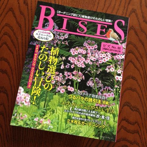 ガーデニング雑誌「BISES」にて。_e0060555_1311999.jpg