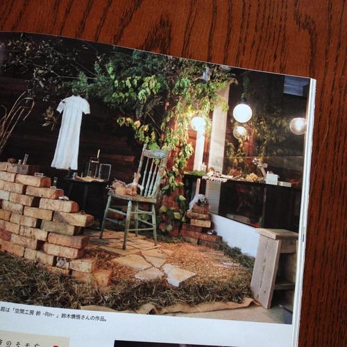 ガーデニング雑誌「BISES」にて。_e0060555_1375648.jpg