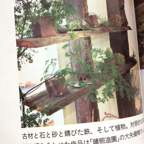 ガーデニング雑誌「BISES」にて。_e0060555_139373.jpg