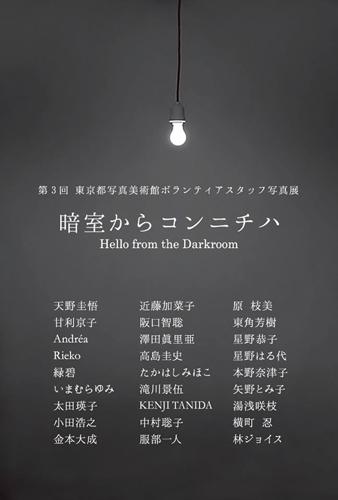暗室からコンニチハ 東京都写真美術館ボランティア写真展 ギャラリー・コルソ_f0117059_21354135.jpg