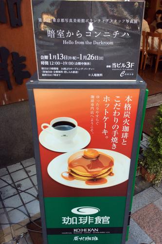 暗室からコンニチハ 東京都写真美術館ボランティア写真展 ギャラリー・コルソ_f0117059_2138126.jpg