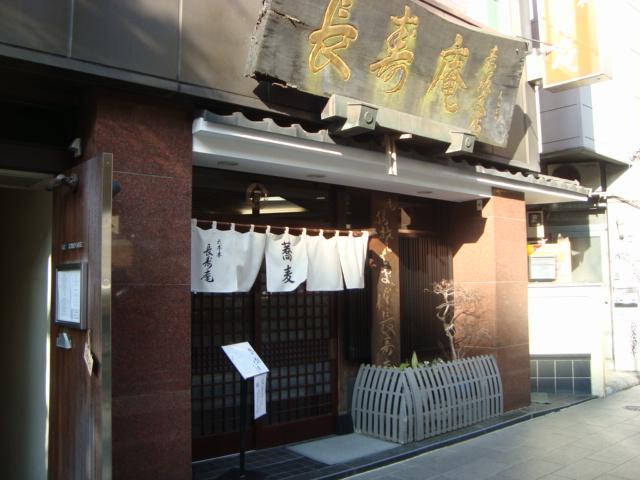 六本木「蕎麦 長寿庵」へ行く。_f0232060_17265981.jpg