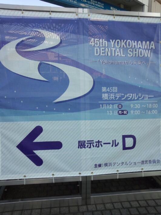 2014/1/12  横浜デンタルショーに行ってきました_e0336176_22435318.jpg