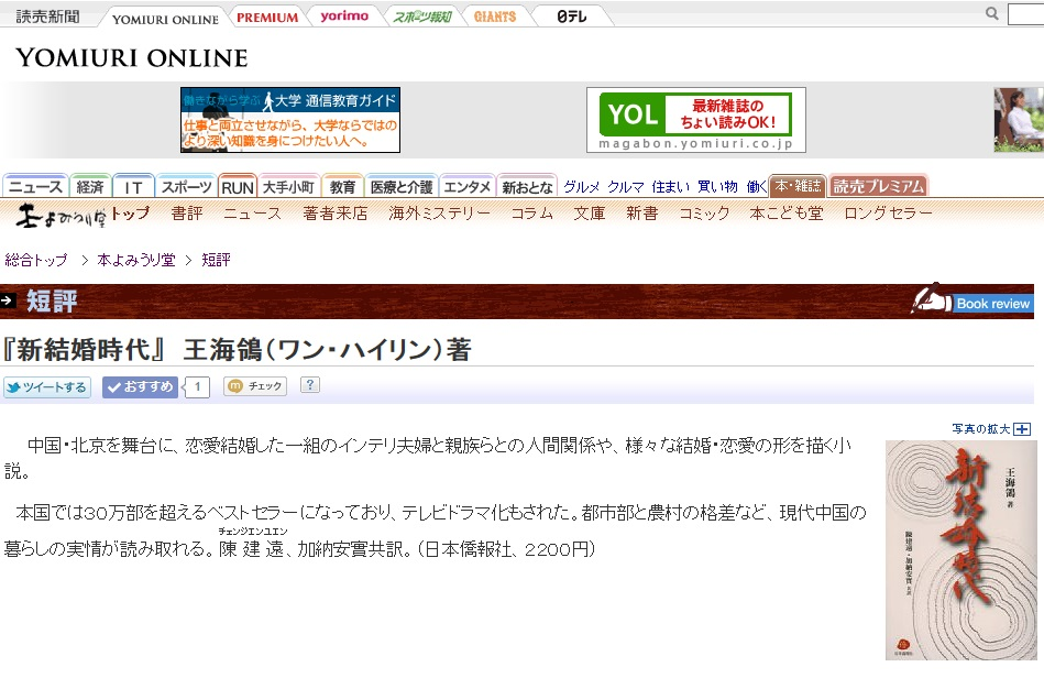 《新結婚時代》日文版书评,今天在读卖新闻书评网刊登了。_d0027795_11271935.jpg