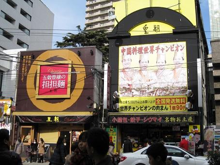 ★たまには横浜★_e0147297_1205826.jpg