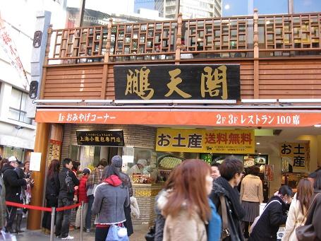 ★たまには横浜★_e0147297_1261733.jpg