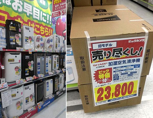 プラズマクラスター加湿空気洗浄機を買った!_a0000006_2359571.jpg