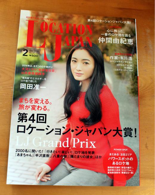 LOCATION JAPAN 2月号_d0063218_14252522.jpg