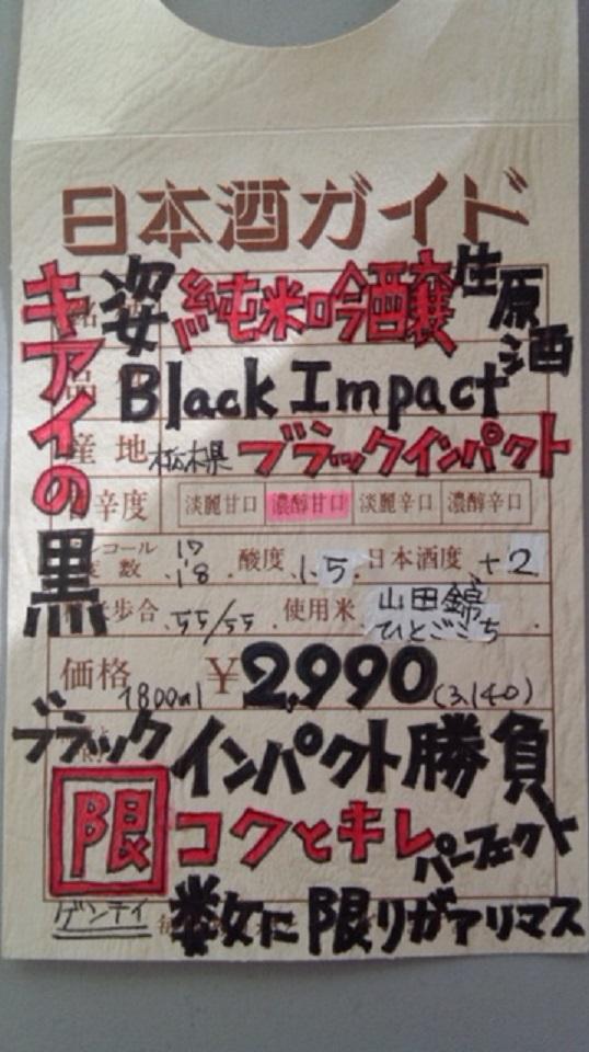 【日本酒】 姿 純米吟醸 無濾過生原酒 Black Impact 限定 新酒25BY_e0173738_104262.jpg