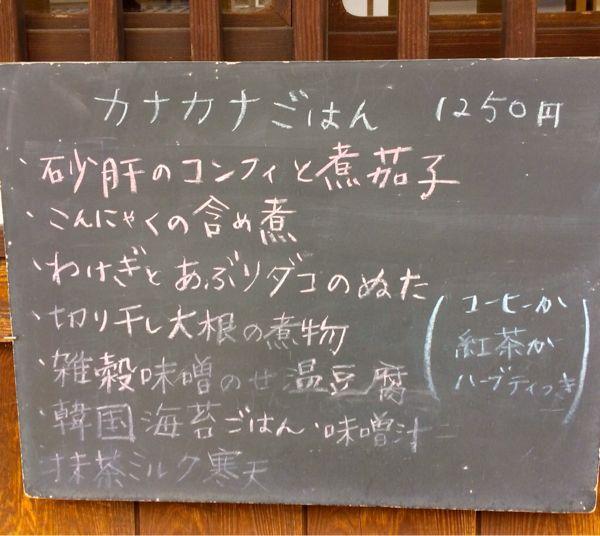 カナカナ_e0292546_2141084.jpg
