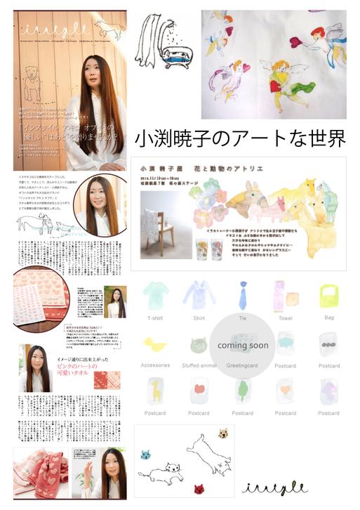 小渕暁子の画像 p1_16