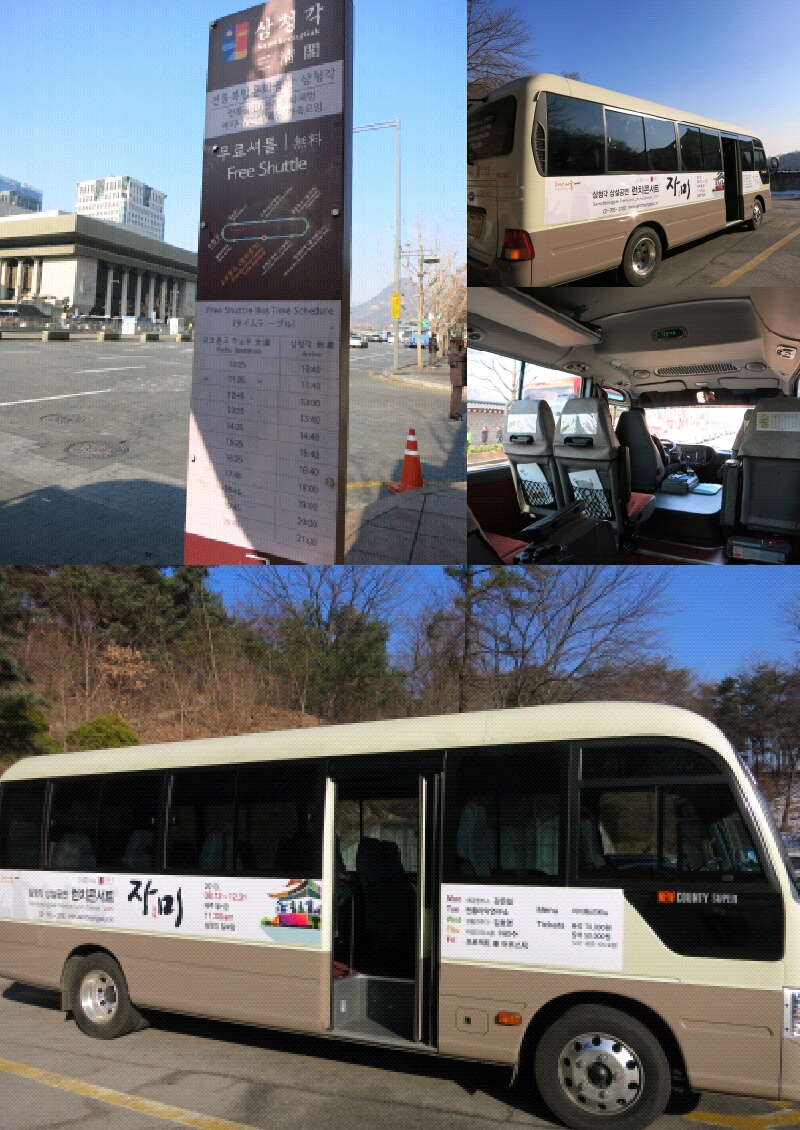 X\'mas in Seoul ⑧無料シャトルバスで三清閣へ♪_f0236260_130488.jpg