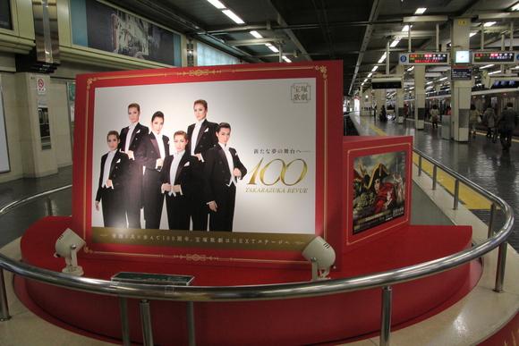 阪急 梅田駅 宝塚歌劇100周年!_d0202264_5115958.jpg