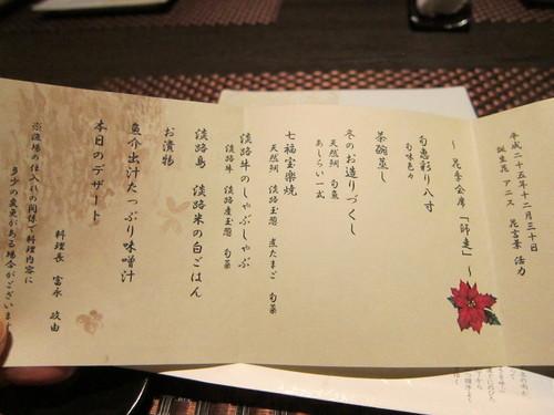 Awaji Island-3._c0153966_11341815.jpg