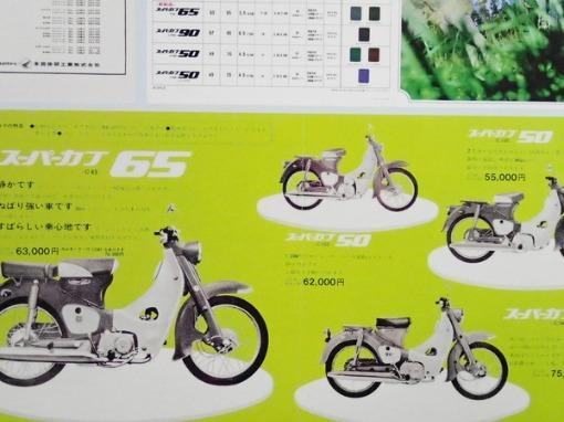 C65の車体色は2色あり!_a0279883_1501564.jpg