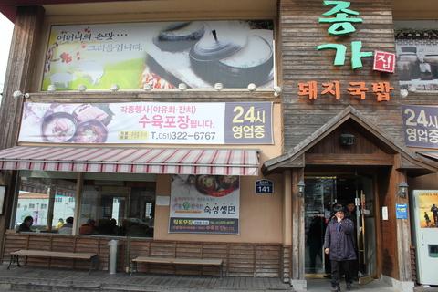 釜山の旅レポ、その2。念願のテジクッパ を「チョンガチブテジクッパ」で。_a0223786_14404040.jpg