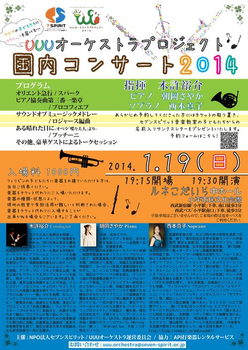 UUUオーケストラプロジェクト2014国内演奏会のお知らせ_e0030586_1858728.jpg