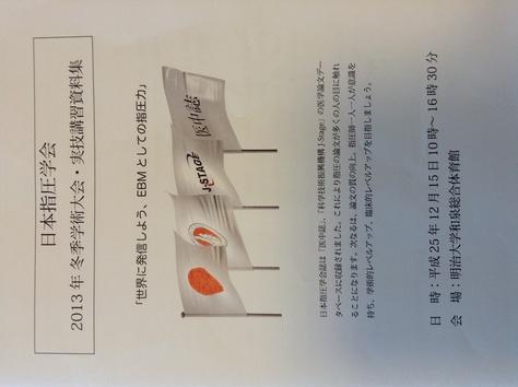 日本指圧学会。モハメド・ヨネ選手の、ヨネ家。さん  ほか。。。_a0112393_15133691.jpg