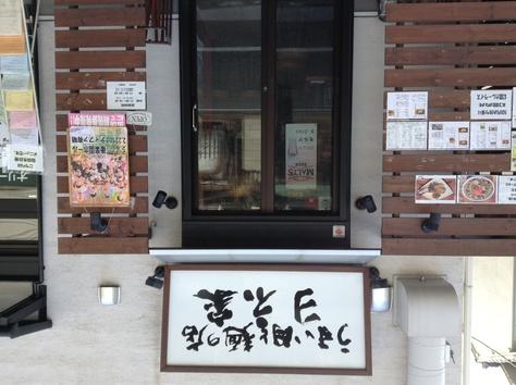 日本指圧学会。モハメド・ヨネ選手の、ヨネ家。さん  ほか。。。_a0112393_15161263.jpg