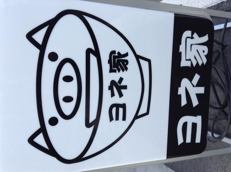 日本指圧学会。モハメド・ヨネ選手の、ヨネ家。さん  ほか。。。_a0112393_15164198.jpg