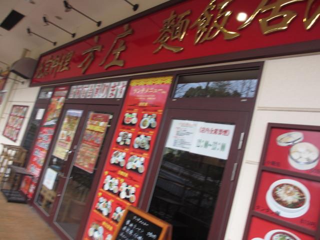 新春大食い大会☆北京方庄の「人気セット」!_c0212604_22232728.jpg