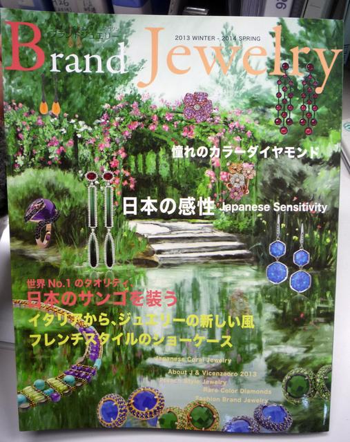 ブランドジュエリー雑誌に掲載されました(^^_c0145608_164129.jpg