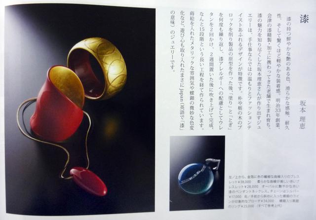 ブランドジュエリー雑誌に掲載されました(^^_c0145608_1641658.jpg