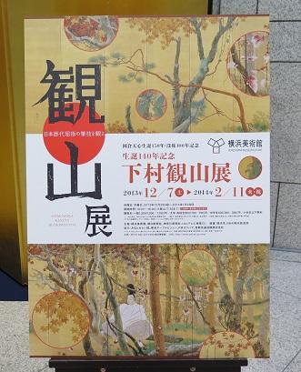 下村観山展@横浜美術館(2014年)_c0192215_0245013.jpg
