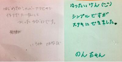 アートクレイシルバー体験作品〜Studio NAO2〜_e0095418_21112945.jpg