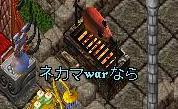ネカマWar_e0318136_1181882.jpg