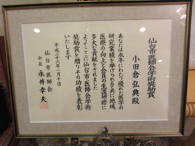 仙台市医師会学術奨励賞をいただきました。ありがとうございました。_a0119856_2311748.jpg