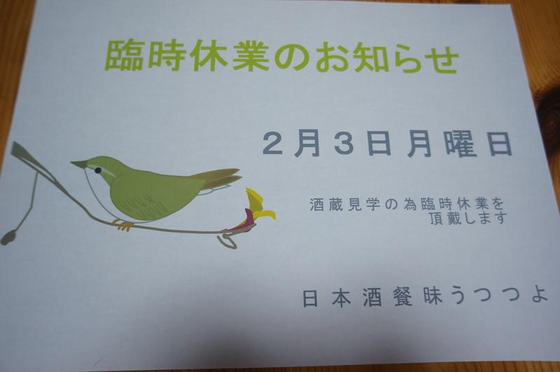 臨時休業のお知らせ_a0279674_1459291.jpg