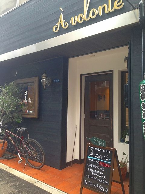 ベビーシートのあるフランス料理店・アヴォロンテさん_a0277483_22584010.jpg