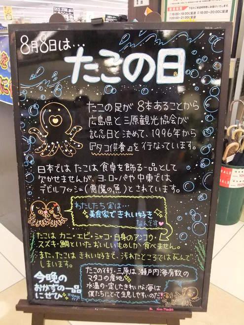 東急ストアの手書き看板、楽しみにしてます!【東急ストア菊名店】_e0146912_12261295.jpg