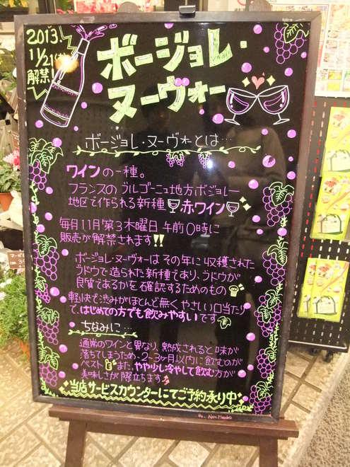 東急ストアの手書き看板、楽しみにしてます!【東急ストア菊名店】_e0146912_12293739.jpg
