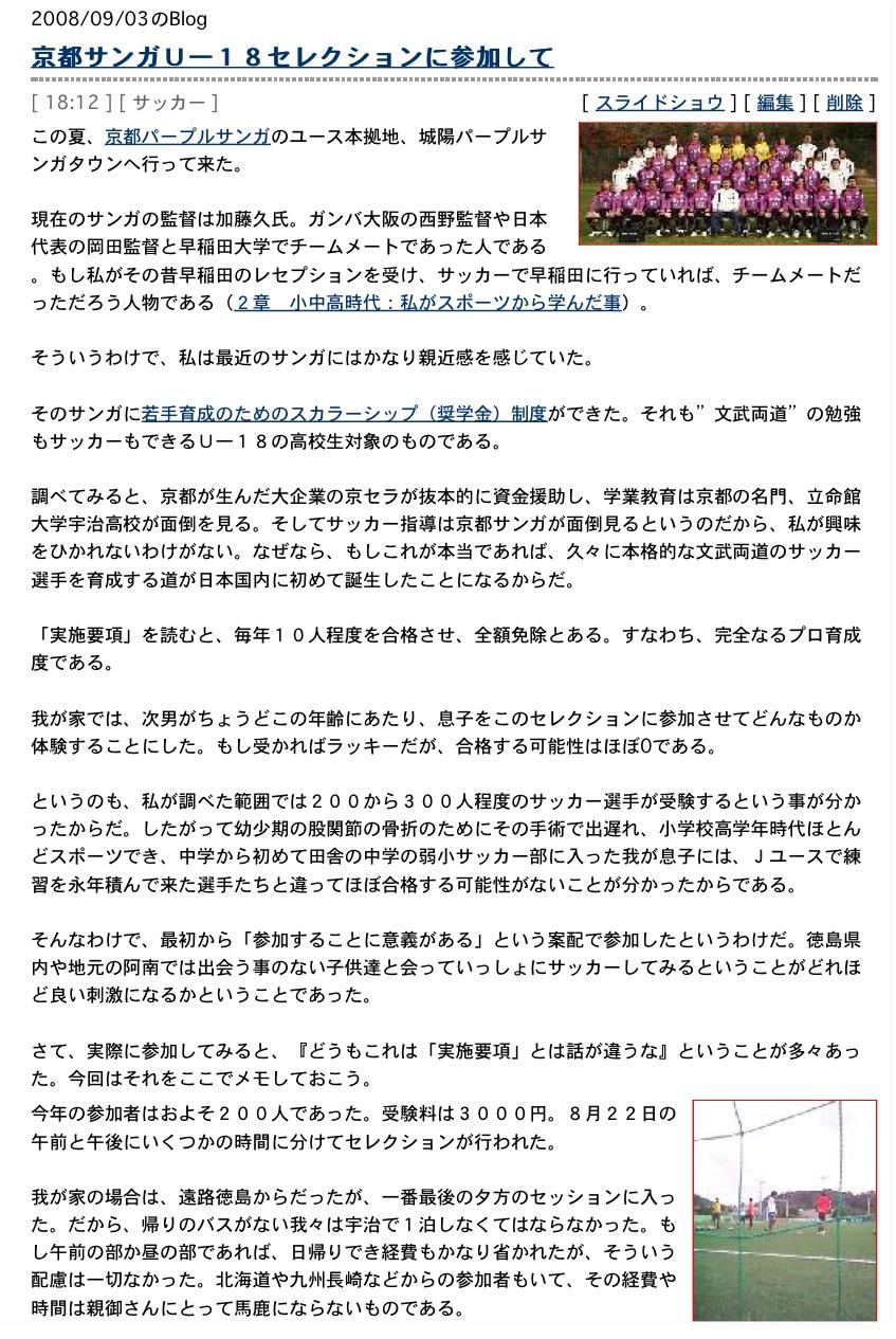高校サッカー選手権決勝富山第一vs星稜:「試合はホイッスルが鳴るまで終わらない」_e0171614_8155221.jpg