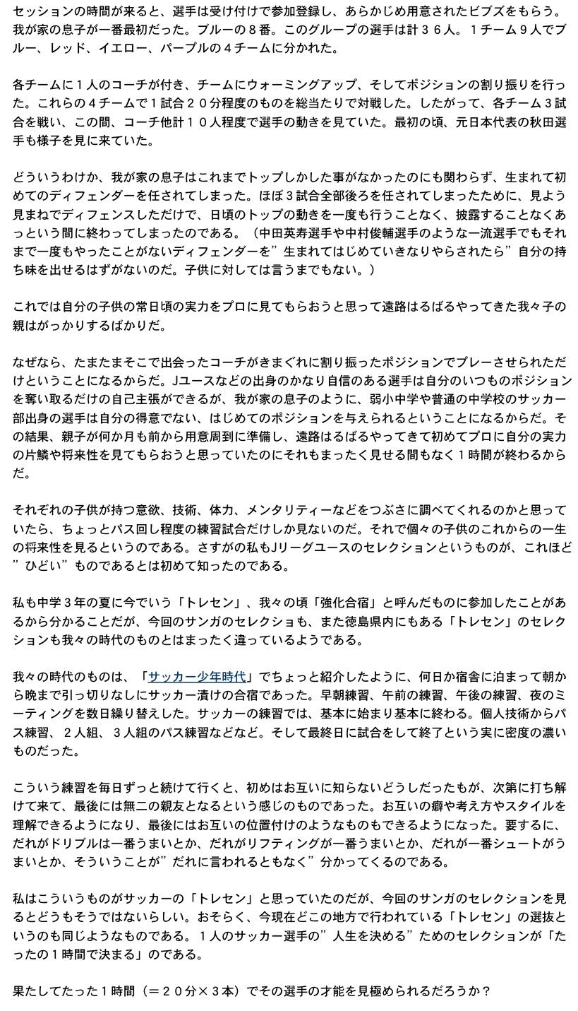 高校サッカー選手権決勝富山第一vs星稜:「試合はホイッスルが鳴るまで終わらない」_e0171614_8155265.jpg