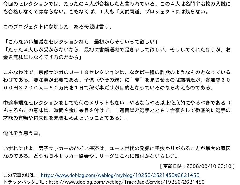 高校サッカー選手権決勝富山第一vs星稜:「試合はホイッスルが鳴るまで終わらない」_e0171614_8161435.jpg