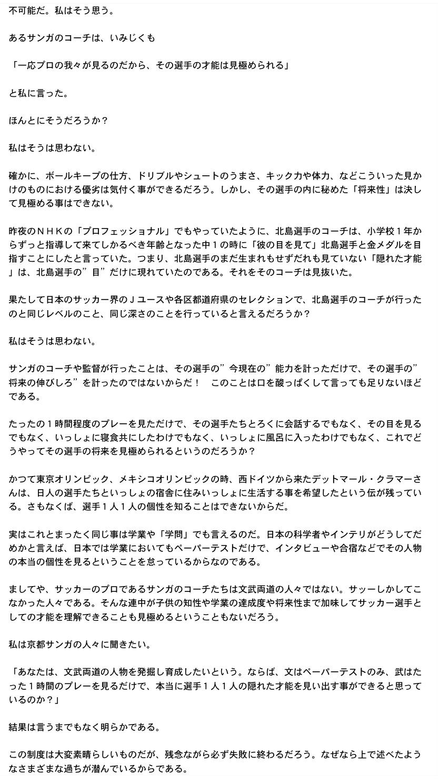 高校サッカー選手権決勝富山第一vs星稜:「試合はホイッスルが鳴るまで終わらない」_e0171614_81668.jpg