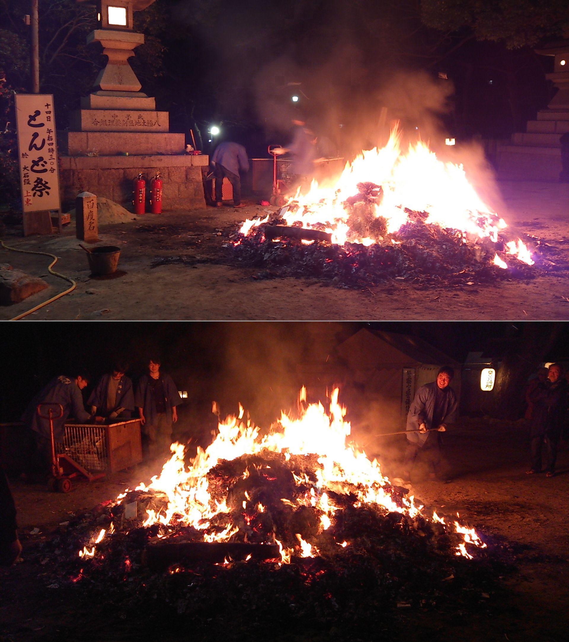 とんど焼き~六甲八幡神社~_f0223914_2129573.jpg