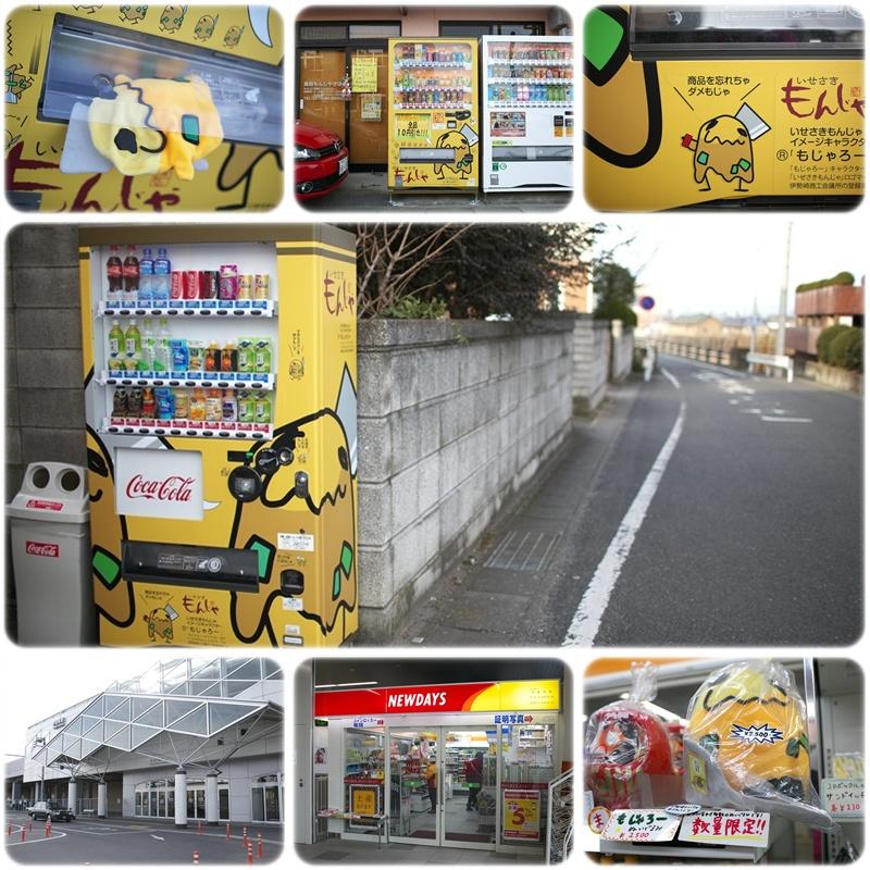 もじゃろー自動販売機 & 伊勢崎駅ニューデイズ_a0243720_20231794.jpg