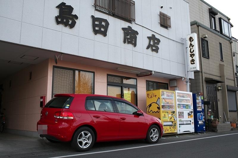 もじゃろー自動販売機 & 伊勢崎駅ニューデイズ_a0243720_20241257.jpg