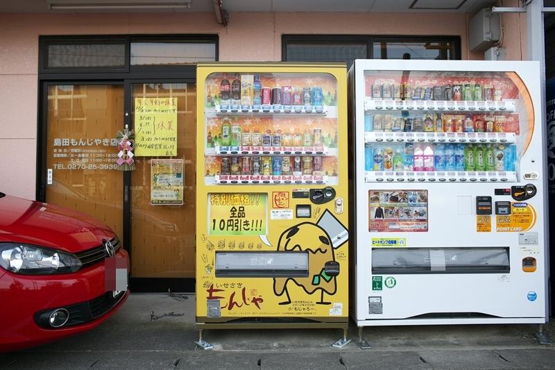 もじゃろー自動販売機 & 伊勢崎駅ニューデイズ_a0243720_20242021.jpg