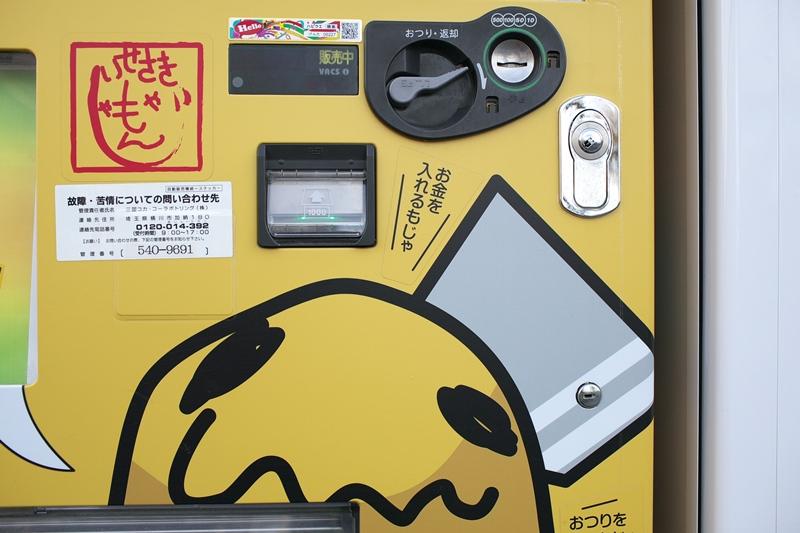 もじゃろー自動販売機 & 伊勢崎駅ニューデイズ_a0243720_20244043.jpg