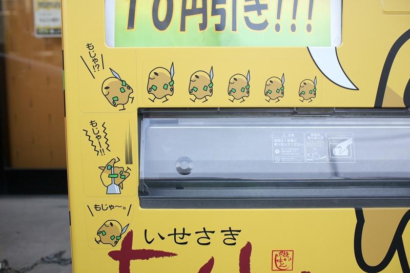 もじゃろー自動販売機 & 伊勢崎駅ニューデイズ_a0243720_20245187.jpg
