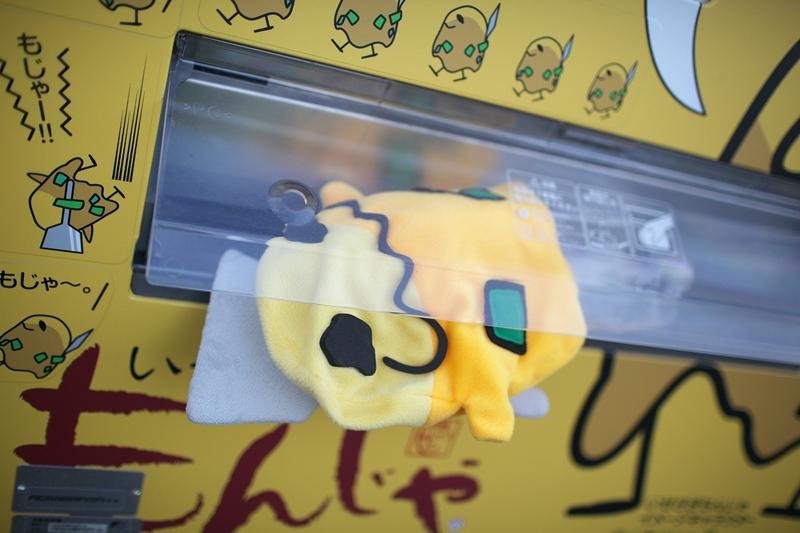 もじゃろー自動販売機 & 伊勢崎駅ニューデイズ_a0243720_20251114.jpg
