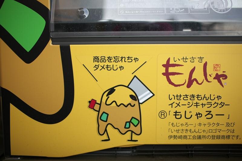 もじゃろー自動販売機 & 伊勢崎駅ニューデイズ_a0243720_20255943.jpg