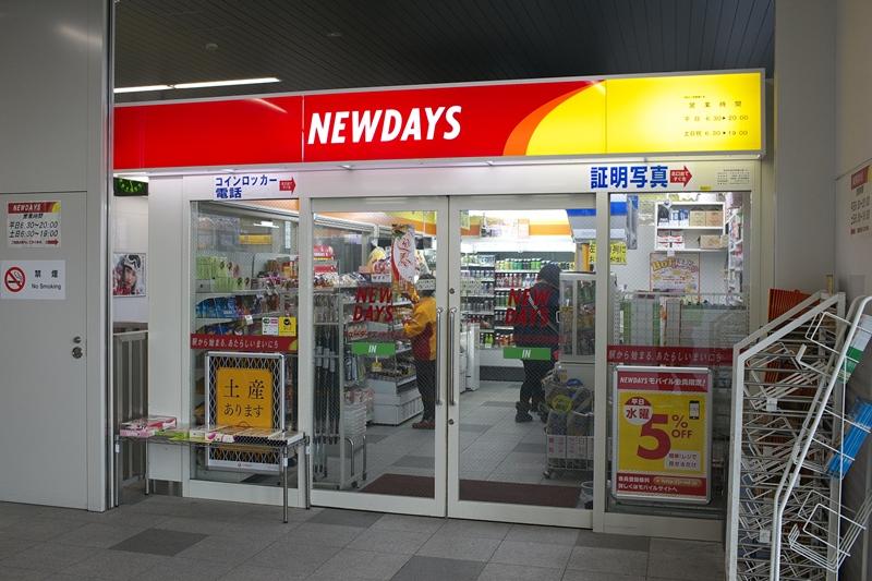 もじゃろー自動販売機 & 伊勢崎駅ニューデイズ_a0243720_20262224.jpg